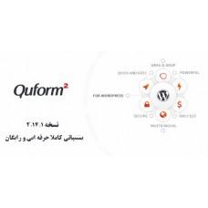 افزونه quform کیوفرم فارسی
