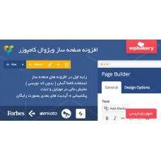 افزونه ویژوال کامپوزر Visual Composer فارسی نسخه 5.4.7